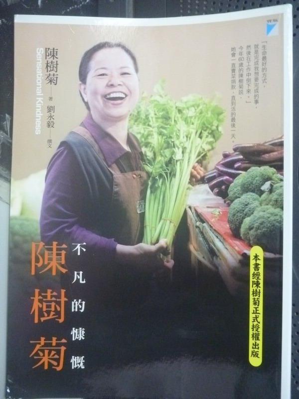 【書寶二手書T1/傳記_IPC】陳樹菊:不凡的慷慨_陳樹菊
