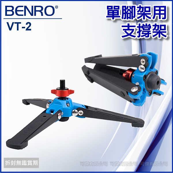 可傑 BENRO VT2  V-T2  單腳架用支撐架   三角支撐架  支撐架  動態錄影 婚攝 專用  快捷收放設計