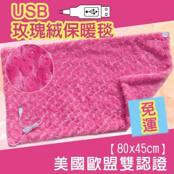 【睡眠達人】浪漫玫瑰花型USB保暖毯(玫瑰紅),日本進口碳素發熱纖維,美國歐盟安全雙認證(1入)