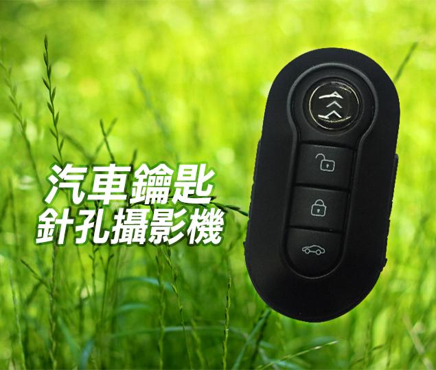雲灃防衛科技  台製晶片1080P汽車鑰匙針孔攝影機專賣店/ 遙控器針孔 *送8GB記憶卡*