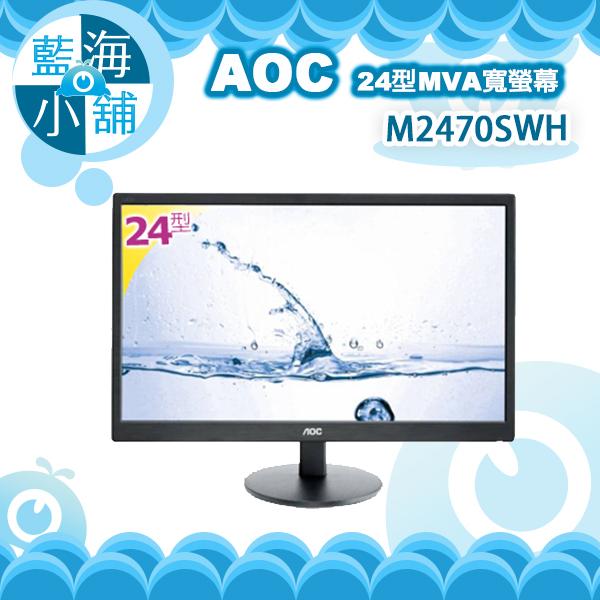 AOC艾德蒙 M2470SWH 24型MVA寬螢幕 電腦螢幕