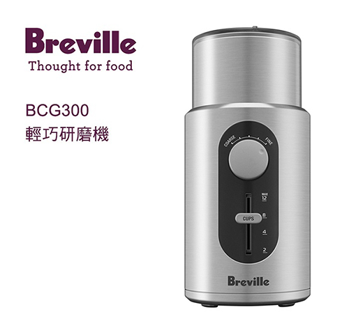 Breville鉑富輕巧研磨機 BCG300 **免運費**