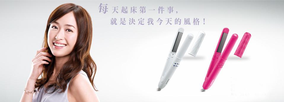 ★ 國際電壓 ★ Panasonic 國際牌 攜帶型2way直髮捲燙器 EH-HW17 **免運費**