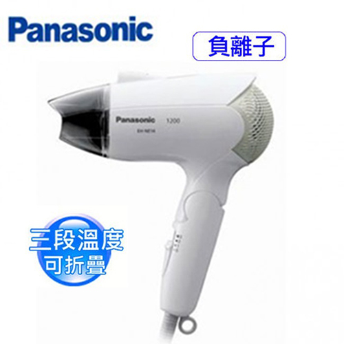 『Panasonic』☆國際牌負離子吹風機 EH-NE14/EH-NE14-W  **免運費**