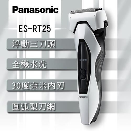 ★贈棒球帽SP-1310★『Panasonic』☆ 國際牌 超跑系列三刀頭水洗電鬍刀ES-RT25 *免運費*