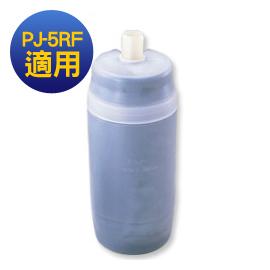 Panasonic 國際牌 桌上型濾水器濾心P-5JRC 適用PJ-5RF **免運費**