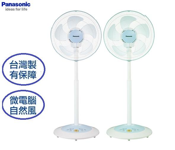 100%台灣製造 Panasonic 國際牌14吋 電風扇 F-H14AMR **免運費**