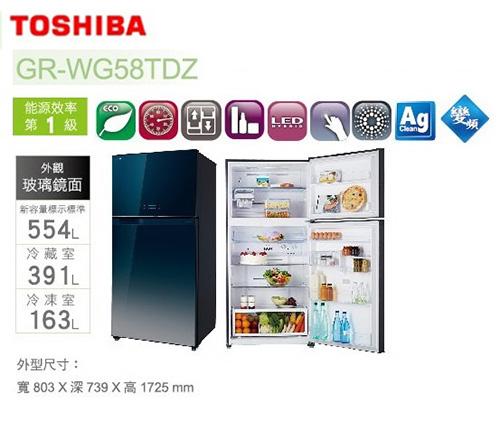 『TOSHIBA』☆東芝554公升變頻玻璃鏡面雙門電冰箱GR-WG58TDZ/GRWG58TDZ **免費基本安裝**