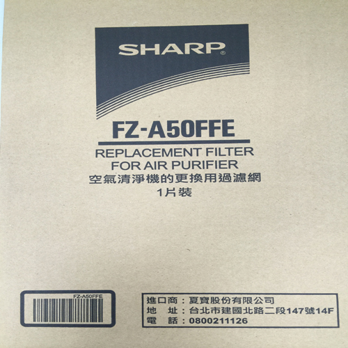 SHARP 夏普 清淨機專用濾網 (KC-A50T專用) FZ-A50FFE  **免運費**