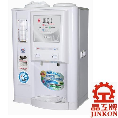 晶工牌 省電奇機光控溫熱全自動開飲機 JD-3706 / JD3706**免運費**
