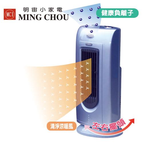 MING CHOU明宙 奈米銀抗菌/活性碳脫臭 / 負離子清淨 / 旋轉陶瓷電暖器 MCI-HP601R **免運費**