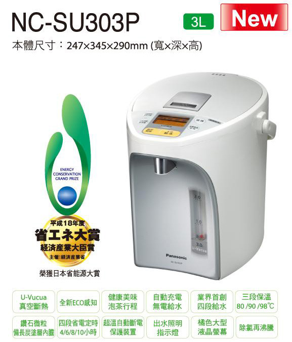 Panasonic 國際牌 3公升真空斷熱節能保溫熱水瓶 NC-SU303P /NCSU303P **免運費**