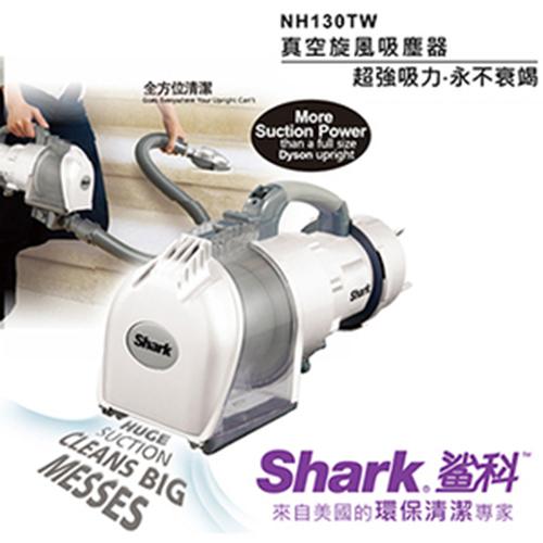 Shark鯊科 真空炫風吸塵器 NH130TW **免運費**