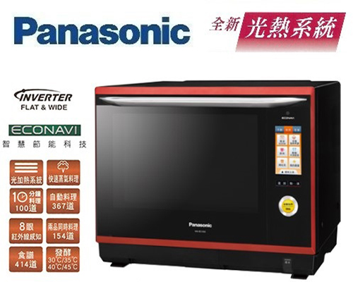 『Panasonic』☆國際牌 32公升蒸氣烘烤微波爐 NN-BS1000 **免運費**