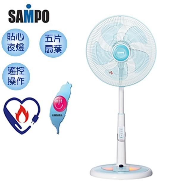 【台灣製造】SAMPO 聲寶 16吋五葉片夜燈遙控桌立扇SK-FU16R **免運費**