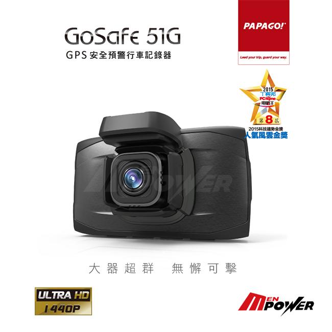 【禾笙科技】免運+送三孔擴充座+16G記憶卡 PAPAGO GoSafe 51G GPS 行車記錄器