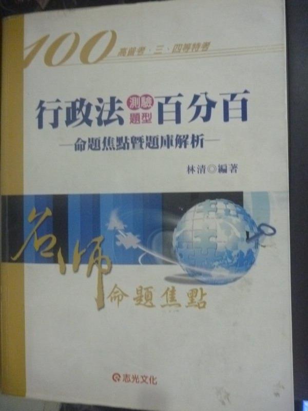 【書寶二手書T1/進修考試_XFT】行政法(測驗題型)百分百_林清