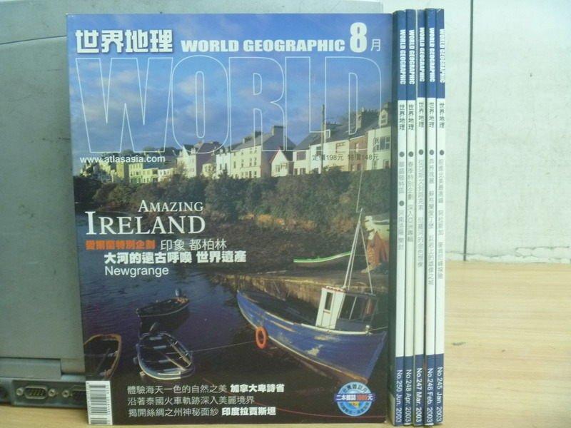 【書寶二手書T4/雜誌期刊_QFI】世界地理_245~252期間_共6本合售_前進北美最高峰阿拉斯加等