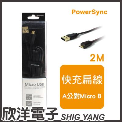 ※ 欣洋電子 ※ 群加科技 USB2.0 AM to Micro USB 高速傳輸充電扁線 / 2M 黑 ( USB2-GFMIB20 )  PowerSync包爾星克