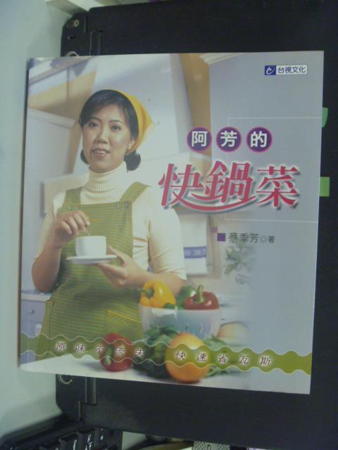 【書寶二手書T1/餐飲_GSV】阿芳的快鍋菜-食譜叢書72_蔡季芳