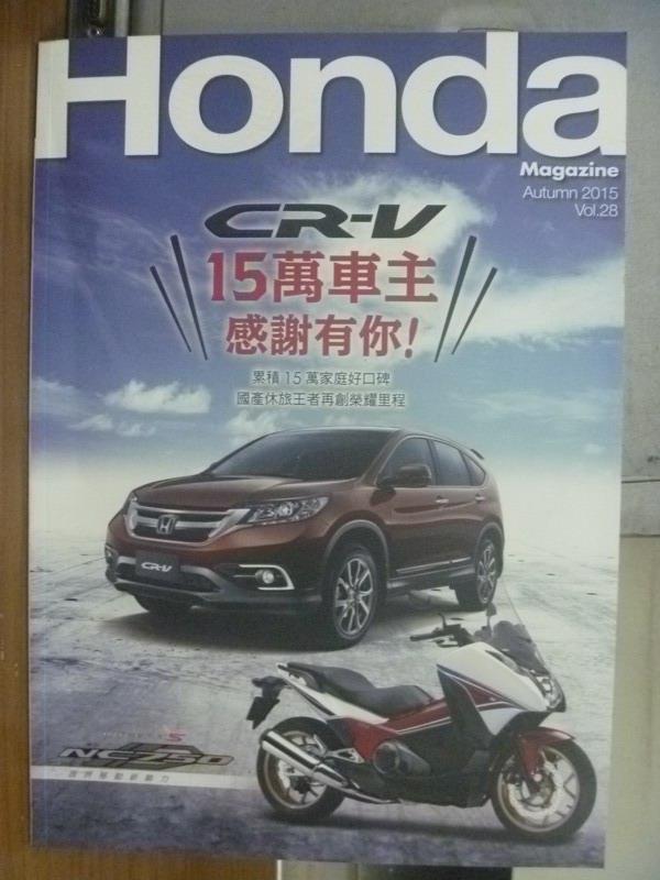 【書寶二手書T1/雜誌期刊_PPH】Honda magazine_2015/Autumn_第28期_CR-V等