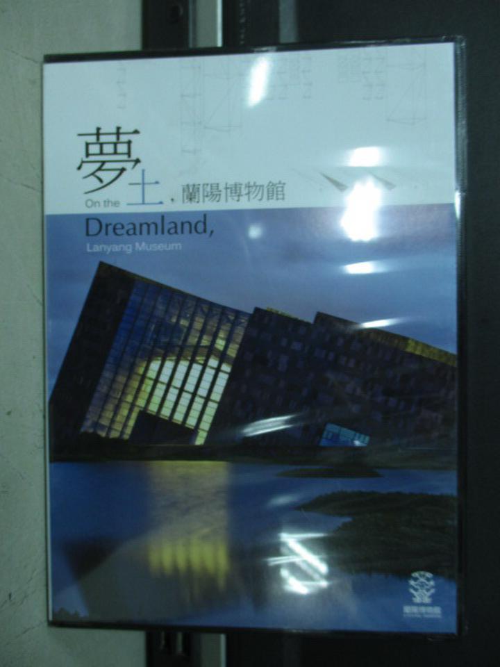 【書寶二手書T3/地理_KRK】夢土-蘭陽博物館_DVD未拆