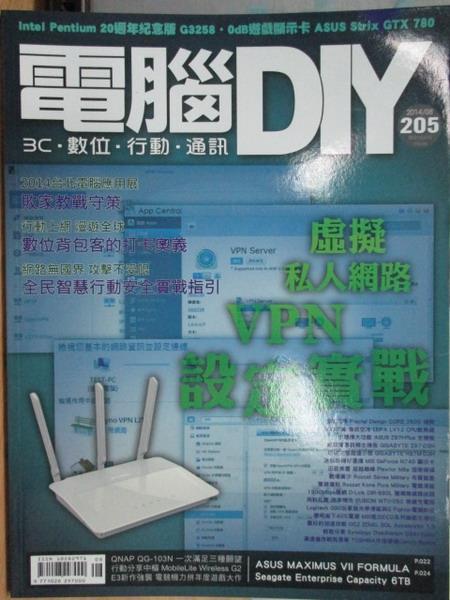 【書寶二手書T1/雜誌期刊_QIV】電腦DIY_205期_電腦展採購寶典VPN設定實戰等