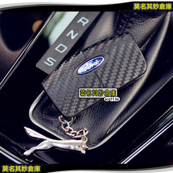 2S040 莫名其妙倉庫【卡夢鑰匙貼】卡夢碳纖鑰匙貼紙保護膜 Ford 福特 FOCUS MK2 交車禮