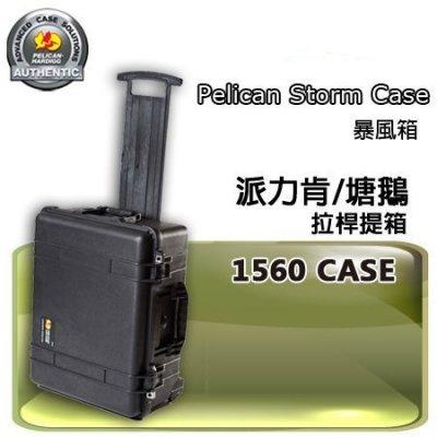 """派力肯 大疆 DJI Phantom 2 / PELICAN 1560 拉桿提箱 塘鵝 氣密箱""""正經800"""""""
