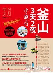 釜山,3天2夜小旅行:週五請假說走就走!在地人帶路的最強隨身自遊指南
