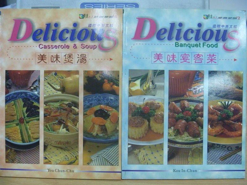 【書寶二手書T4/餐飲_XAJ】美味煲湯_美味宴客菜_2本合售