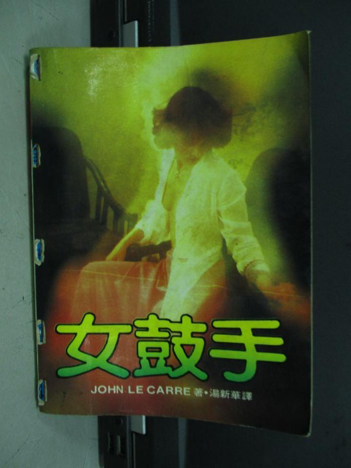 【書寶二手書T1/翻譯小說_ITB】女鼓手_JOHN LE CARRE