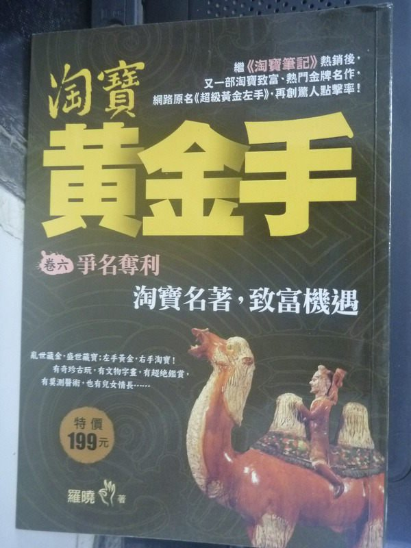 【書寶二手書T6/一般小說_IGD】淘寶黃金手(卷六)爭名奪利_羅曉