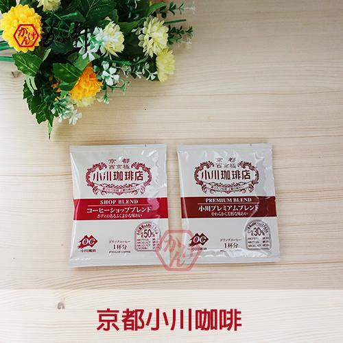 《加軒》 日本京都小川咖啡
