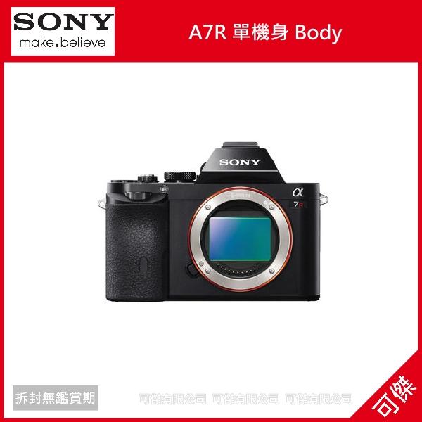 補貨中 可傑 Sony A7R 單機身 Body 全幅機 3640萬畫素 平輸 一年保固 ILCE-7R A7
