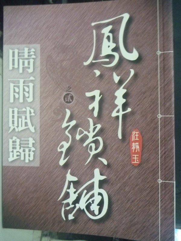 【書寶二手書T3/一般小說_IGD】鳳祥鎖舖二:晴雨賦歸_汪靜玉