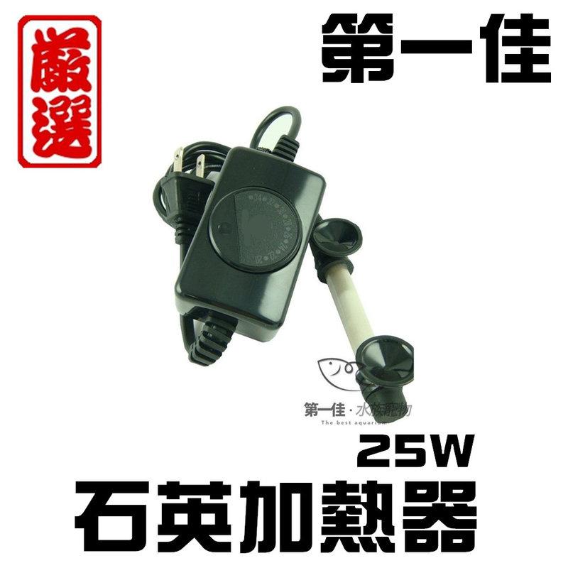 [第一佳 水族寵物] 顯示型防爆加溫器 25W(13cm)控溫器加熱器 第一佳水族寵物嚴選
