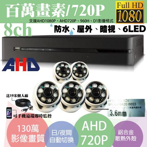 高雄監視器/百萬畫素1080P主機 AHD/套裝DIY/8ch監視器/130萬半球攝影機720P*5支