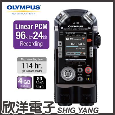 ※ 欣洋電子 ※ Olympus LS-100線性數位錄音筆 (4GB可擴充) / 高音質、音樂玩家級 / 德明公司貨保固18個月