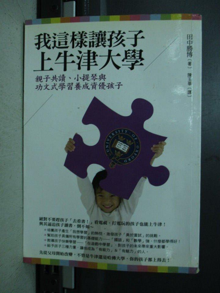 【書寶二手書T8/少年童書_NRU】我這樣讓孩子上牛津大學_田中盛博