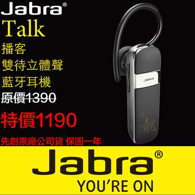 JABRA Talk 播客 雙待立體聲藍牙耳機 藍牙耳機 立體聲 無線 入耳式 藍芽 藍牙 耳機 Classic