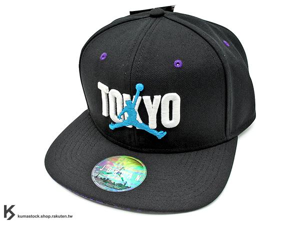 日本限定 現貨 30 周年紀念 2015 Michael Jordan 來日紀念 NIKE JORDAN TOKYO CAP 東京 黑底 白字藍飛人 紫色爆裂紋 棒球帽 FREE SIZE 可調整大小 AIR AJ (837943-010) !