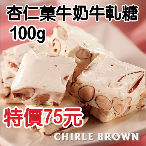 《查理布朗》杏仁果牛奶牛軋糖100g(自取/消費滿$1500台北市區可免運外送到府)