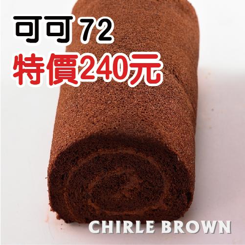 《查理布朗》你儂我儂~可可72☆莊園級巧克力☆(自取/消費滿$1500台北市區可免運外送到府)