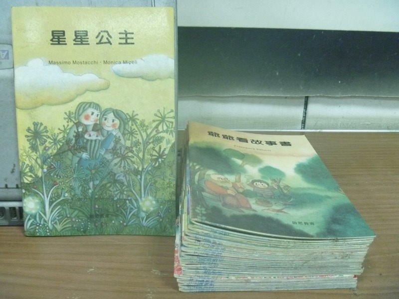 【書寶二手書T2/少年童書_ISN】星星公主_爺爺看故事書等_16本合售