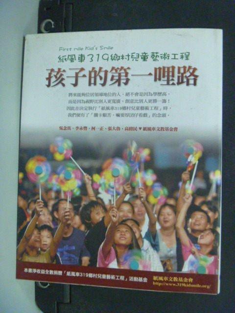 【書寶二手書T2/文學_ISJ】孩子的第一哩路_紙風車文教基金會