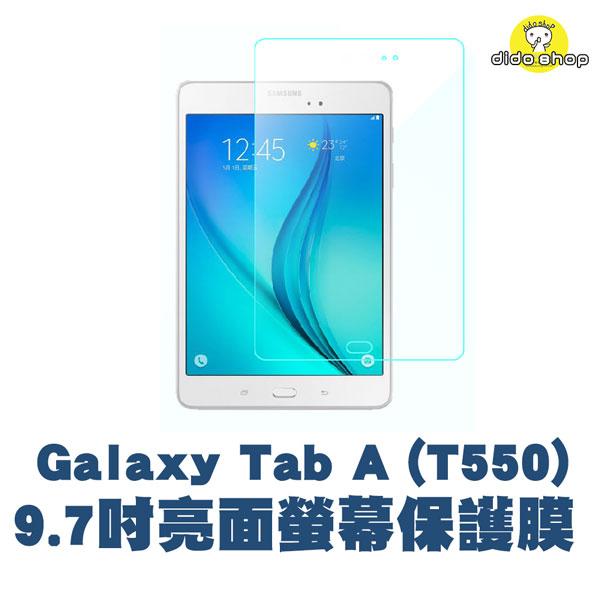 三星 Galaxy Tab A 9.7吋 T550 亮面 高透光螢幕保護膜(FA079-1)