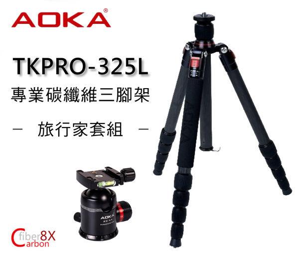 ◎相機專家◎ AOKA TKPRO 325L + KK44S 三號碳纎腳架 + 雲台專業套組 送攀牆架 阻尼可調 公司貨