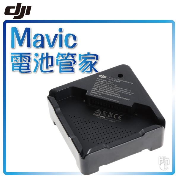 ➤預購➤Marvic Pro 配件【和信嘉】DJI Marvic Pro 電池管家 大疆 空拍機 電池 充電器 公司貨