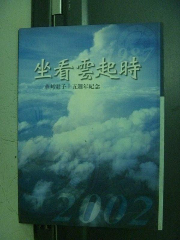 【書寶二手書T6/勵志_OGF】坐看雲起時_華邦電子十五週年紀念_章寶鸞